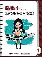 流行钢琴初级入门教程(受用一生的现代钢琴教程)