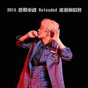 2016 鹿晗 重啟 Reloaded 巡迴演唱會