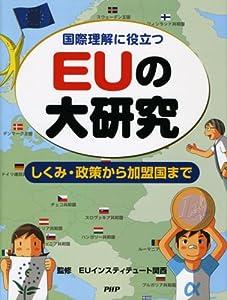 国際理解に役立つEUの大研究―しくみ・政策から加盟国まで
