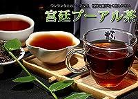 中国茶 黒茶 普洱茶【プーアル茶 散茶(宮廷) 100g】熟茶