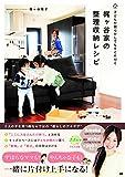 子どもが散らかしてもすぐ片付く梶ヶ谷家の整理収納レシピ