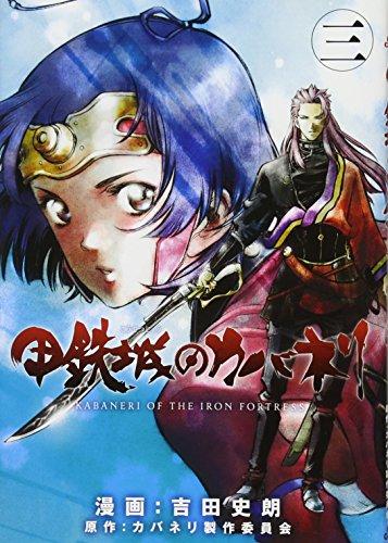 甲鉄城のカバネリ 3 (BLADEコミックス)