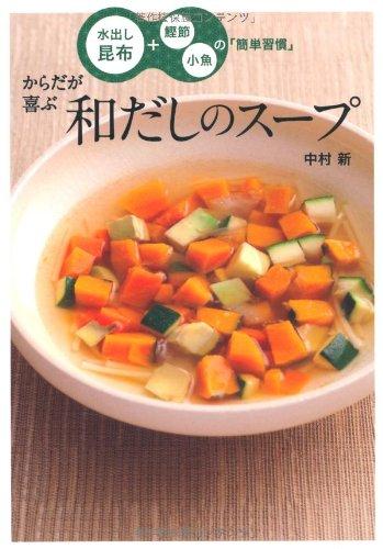 Karada ga yorokobu wadashi no sūpu : mizudashi konbu purasu katsuobushi kozakana no kantan shūkan