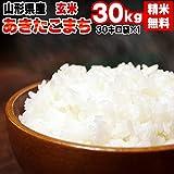 山形県産 あきたこまち 令和元年度産 (送料込) (玄米 30kg, 7分づきに精米する)