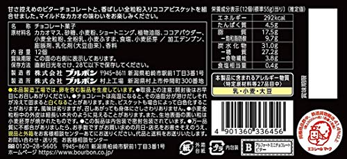 ブルボンアルフォートミニチョコレートビター×10袋