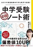 中学受験 必勝ノート術――カリスマ家庭教師のワザを親子で実践!