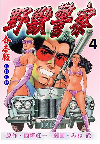 野獣警察【合本版】4