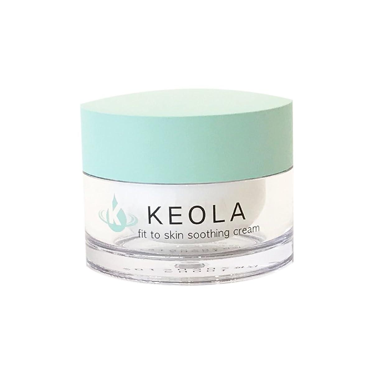 責任胸冷蔵庫[ケオラ] KEOLA フィットスキンスージングクリーム 50g (KEOLA FIT TO SKIN SOOTHING CREAM 50g) [並行輸入品]