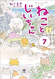 ねことじいちゃん 7巻 表紙画像