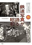 旅鉄BOOKS 005 鉄道写真が語る昭和