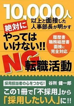 [谷所健一郎]の絶対にやってはいけない!!NG転職活動 (TWJ BOOKS)
