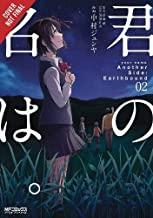 your name. Another Side:Earthbound, Vol. 2 (manga) (your name. Another Side:Earthbound (manga))
