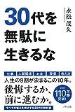 30代を無駄に生きるな (きずな出版)