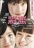彩恋 SAI-REN[DVD]