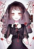 君とメリーバッドエンド 3巻 (LINEコミックス)