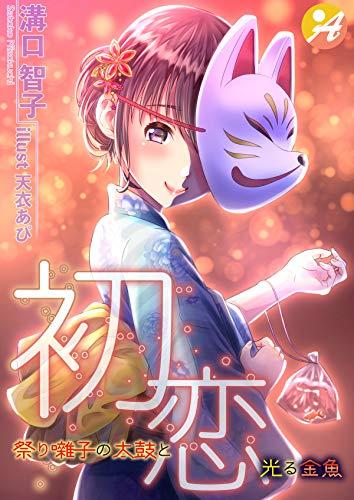 初恋 祭り囃子の太鼓と光る金魚 (アスブックス)