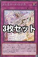 【3枚セット】遊戯王 DBAG-JP025 ドレミコード・ムジカ (日本語版 ノーマル) エンシェント・ガーディアンズ