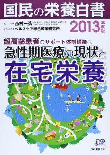 国民の栄養白書2013年度版の詳細を見る