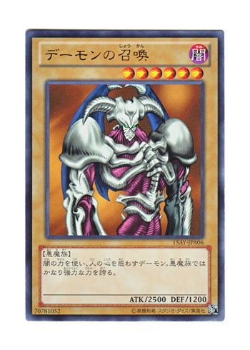 遊戯王 日本語版 15AY-JPA06 Summoned Skull デーモンの召喚 (ウルトラレア)
