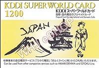国際電話カード KDDIスーパーワールドカード 1200円券 50枚セット (580円/枚) …