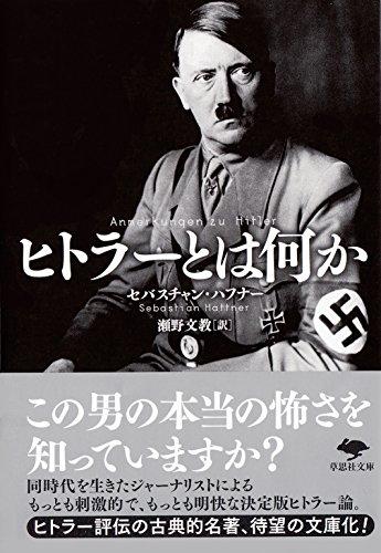 文庫 ヒトラーとは何か (草思社文庫)