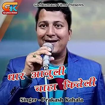 Dhar Aanuli Chaha Kiteli (Pahadi)