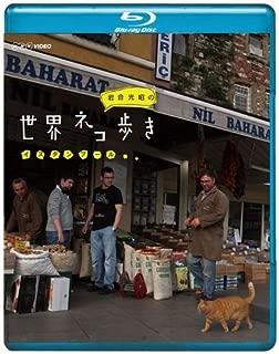 岩合光昭の世界ネコ歩き イスタンブール ブルーレイ【NHKスクエア限定商品】