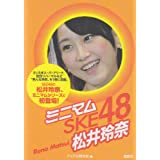 ミニマム SKE48 松井玲奈
