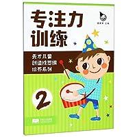 专注力训练(2)/天才儿童创造性思维培养系列