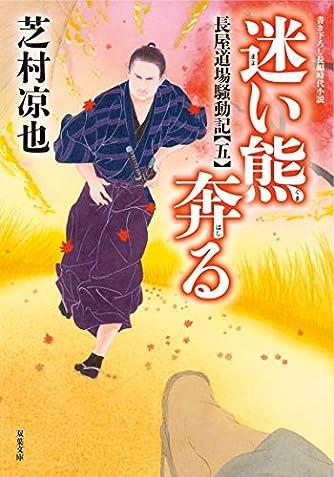 長屋道場騒動記【五】-迷い熊奔る (双葉文庫)