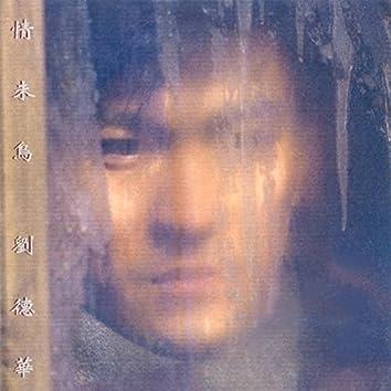 Qing Wei Diao