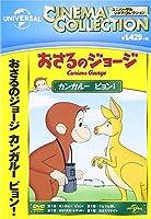 おさるのジョージ カンガルー ピョン! [DVD]
