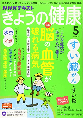 NHKきょうの健康 2020年 05 月号 [雑誌]