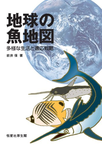 地球の魚地図-多様な生活と適応戦略