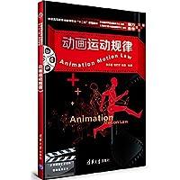 """动画运动规律(配光盘)(普通高等教育动画类专业""""十二五""""规划教材)"""