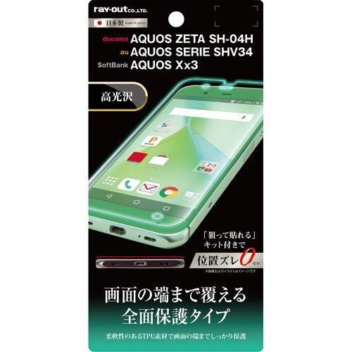 レイ・アウト AQUOS AQUOS ZETA SH-04H / AQUOS SERIE SHV34 / AQUOS Xx3 フィルム TPU 光沢 フルカバー RT-AQH4F/WZ1