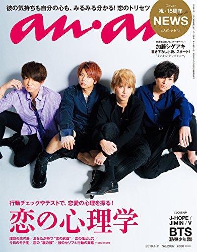『anan (アンアン) 2018/04/11 No.2097 [恋の心理学/NEWS]』のトップ画像