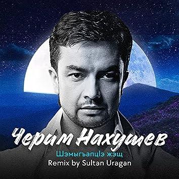 Шэмыгъапцlэ Жэщ (Sultan Uragan Remix)