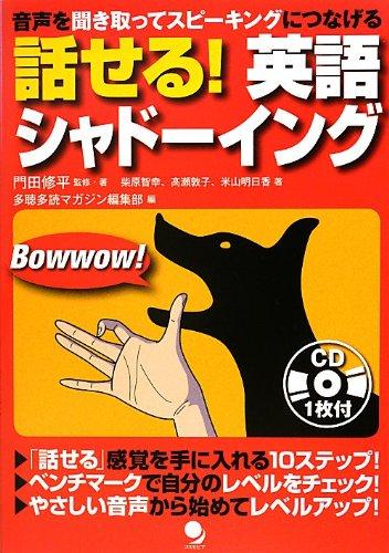 話せる! 英語シャドーイング(CD付)