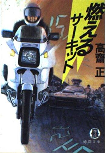 燃えるサーキット (徳間文庫)