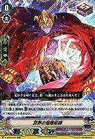 ヴァンガード 最強!チームAL4 冥界の催眠術師(RR) V-BT02/024 | ダブルレア ペイルムーン デーモン ダークゾーン トリガーユニット
