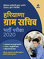 Haryana Gram Sachiv Guide 2020