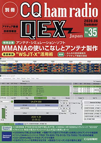 別冊CQ ham radio QEX Japan 2020年 6 月号