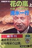 花の嵐―小説小佐野賢治〈上〉 (光文社文庫)