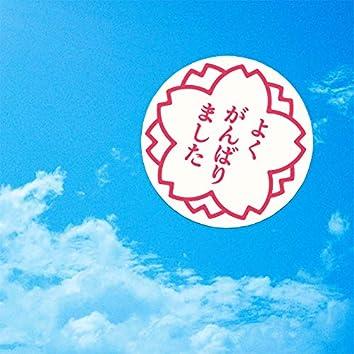さくら(二〇二〇合唱)
