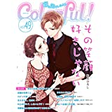 Colorful! vol.49 [雑誌] (Colorful!)