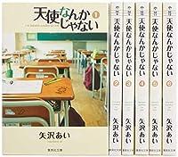 天使なんかじゃない 文庫版 コミック 全6巻完結セット (集英社文庫―コミック版)