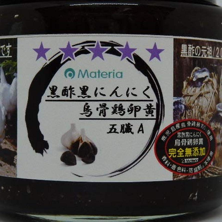 疾患バルクフィルタ無添加健康食品/黒酢黒にんにく烏骨鶏卵黄/五臓系ペ-スト早溶150g(1月分)¥11,600