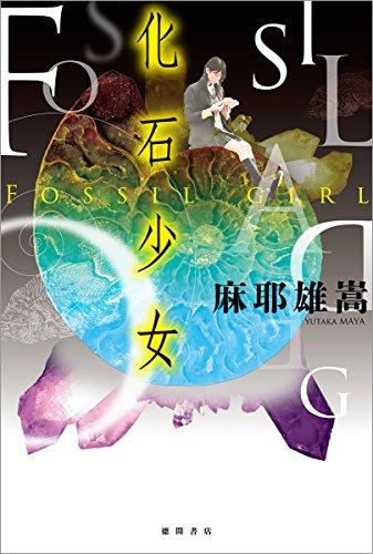 化石少女 (文芸書)