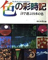 色の彩時記―目で遊ぶ日本の色